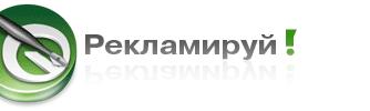 Доска бесплатных объявлений России - Рекламируй.ru
